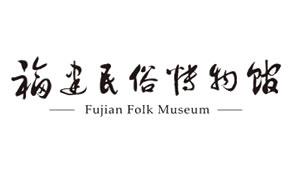 成功案例:福建民俗博物馆